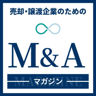 後継者問題を解決するM&A会社